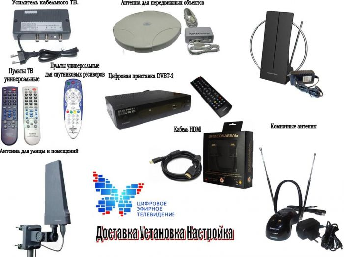 И установка цифрового телевидения